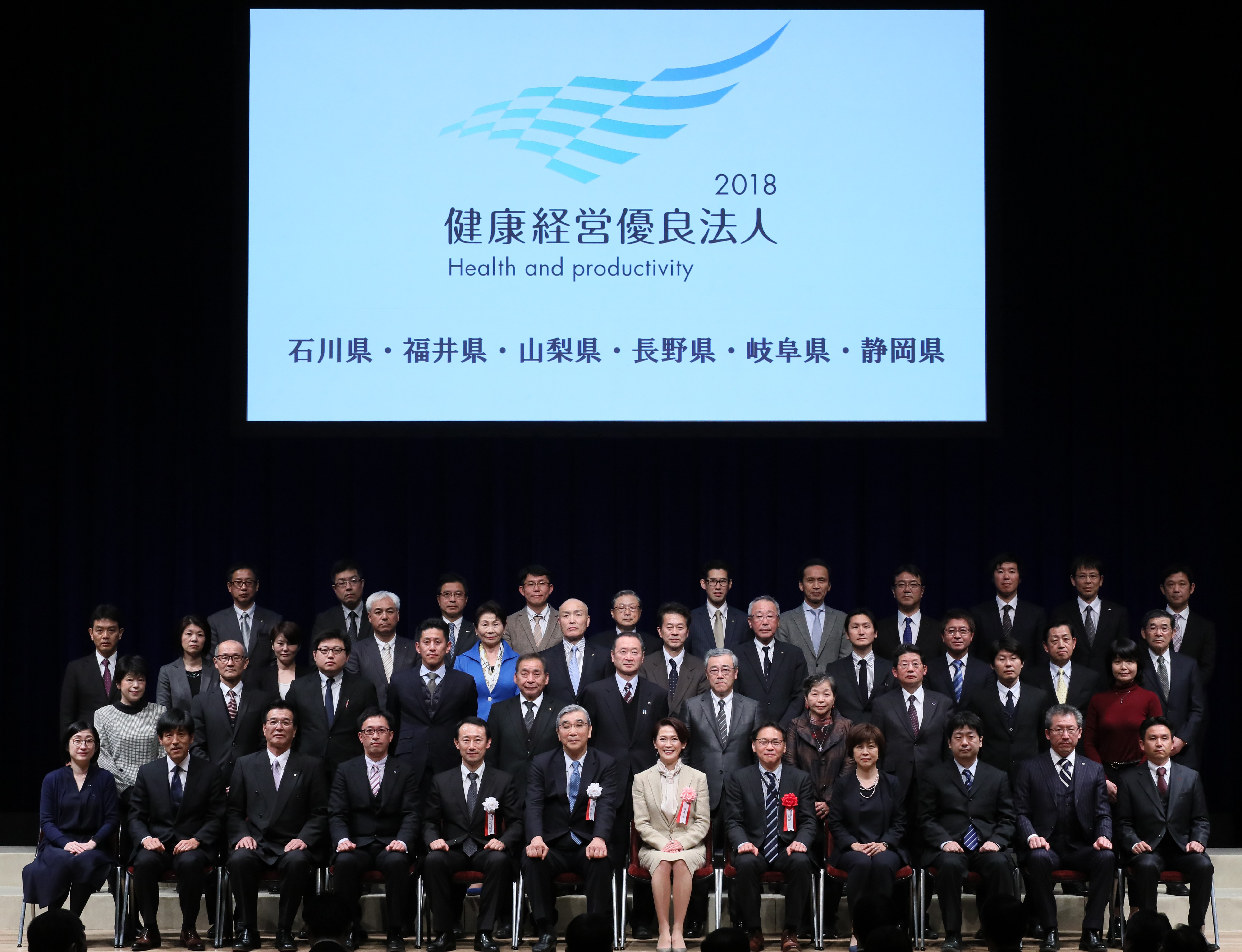 健康経営優良法人認定制度 中小規模法人部門|日本健康会議 ...